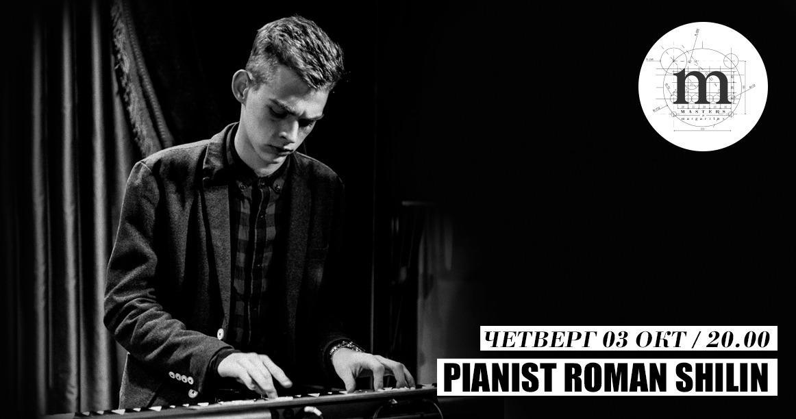 Пианист Roman Shilin