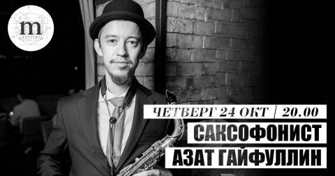 Cаксофонист Азат Гайфуллин