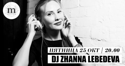 DJ ZHANNA LEBEDEVA, пятница, 18 октября, 20:00